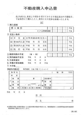 購入申込書(こうにゅうもうしこみしょ)