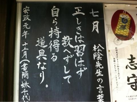松陰先生の言葉