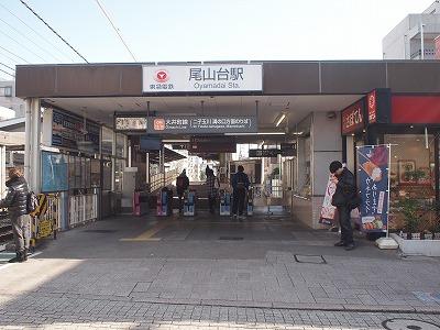 きねや不動産は東急大井町線「尾山台」駅徒歩1分です