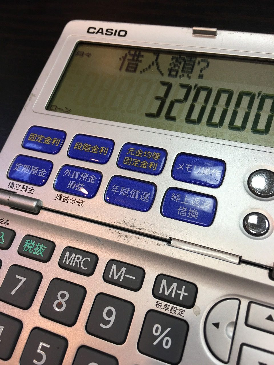 住宅ローン減税の概要とその適用条件