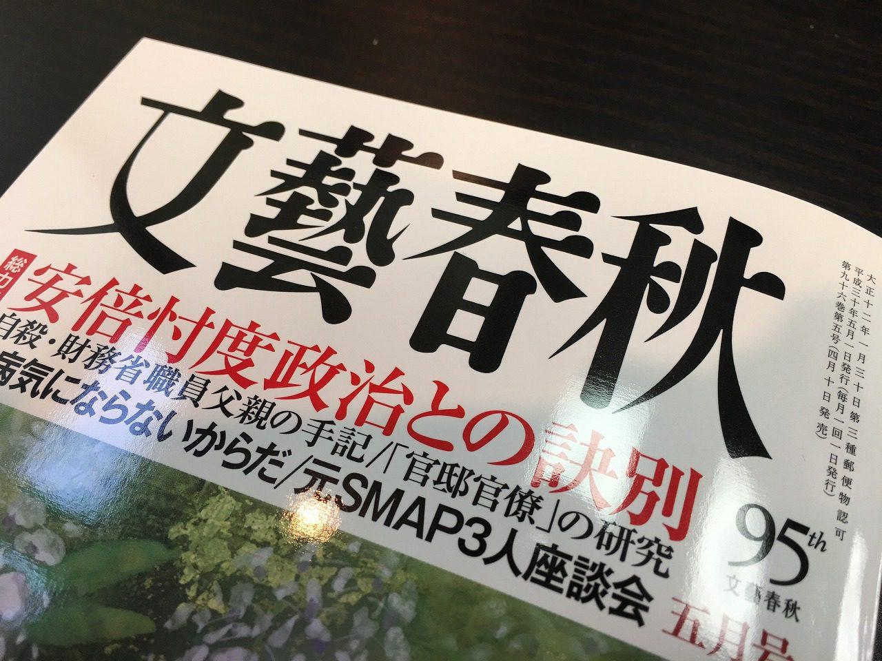 文藝春秋6月号で不動産・土地活用の特集が組まれます