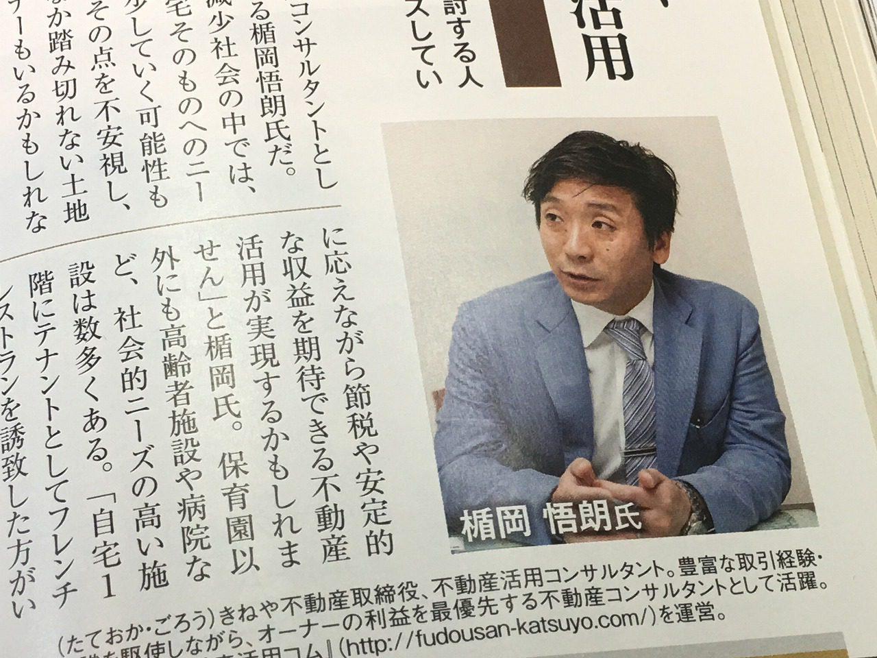 文藝春秋6月号にインタビュー記事が掲載されています
