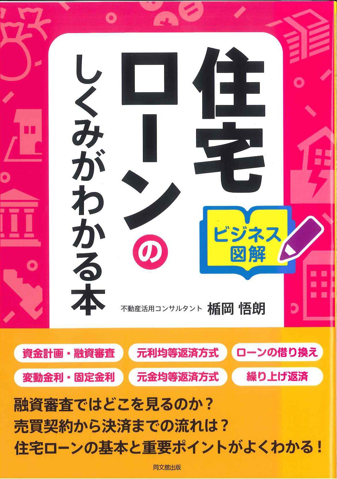 5/16 新刊「住宅ローンのしくみがわかる本」発売です!!