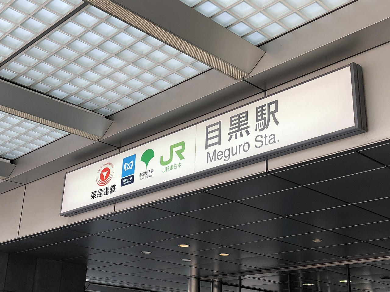 JR山手線・東急目黒線「目黒」駅の土地・マンション・戸建相場を調べてみた