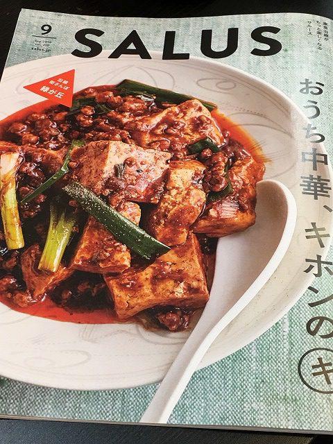 東急沿線で配布している小冊子「SALUS」で美味しい麻婆豆腐の作り方が載ってました