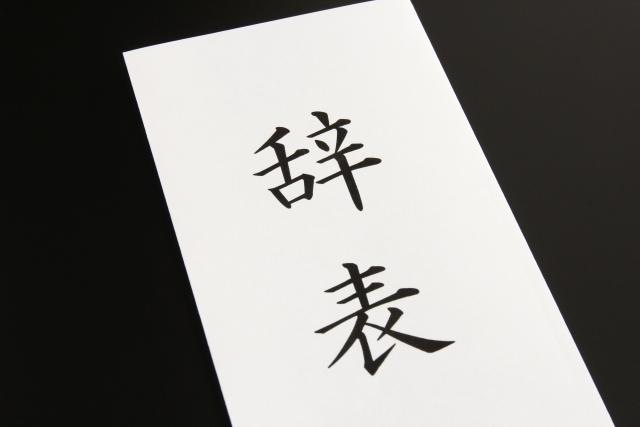 【新人不動産営業マン奮闘記】会社を辞める時が来た!