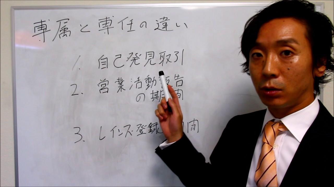 【不動産売却】専属専任媒介と専任媒介の違い~解説動画あり~