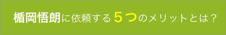 楯岡悟朗に依頼する5つのメリットとは?