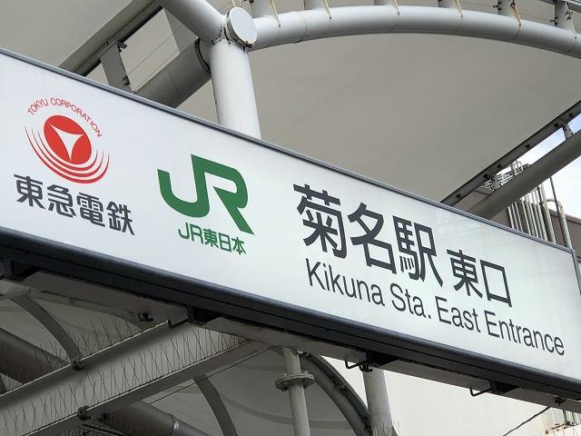 東横線・JR横浜線「菊名」駅の土地・マンション・戸建ての相場を調べてみた~港北区Ver~