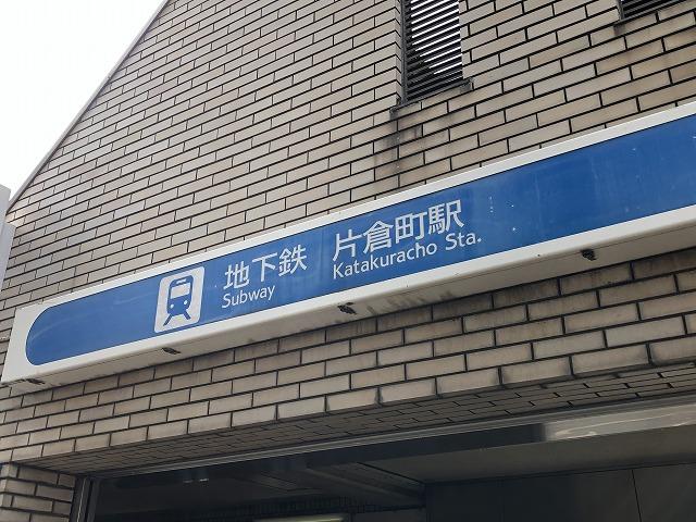 片倉町の土地・中古マンション・戸建ての相場を調べてみた