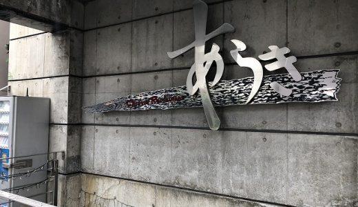 【尾山台グルメ】食べたいもの、きっと見つかる!ごちゃまぜ格安中華料理店「あらき」