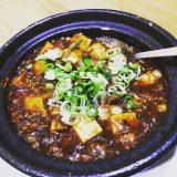 【麻婆豆腐】激安!何食べても美味しい三田「高記食府」
