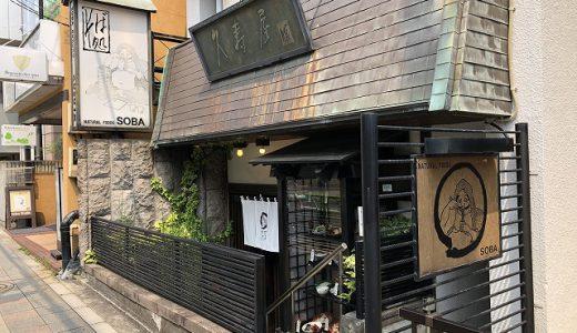 【尾山台グルメ】選べないほどの豊富なメニューが特徴。蕎麦の「久寿屋 (くすや)」
