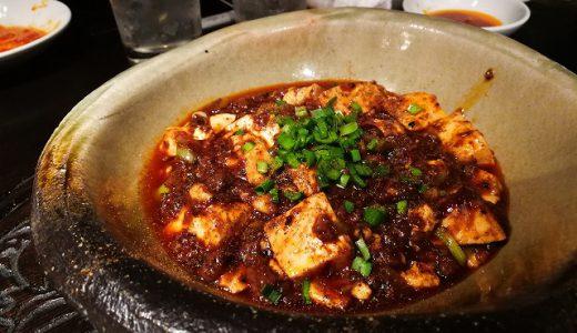 【麻婆豆腐】参加者全員絶賛!の極旨中華「虎萬元 南青山店 (とらまんげん)」へ。すべての料理のレベルが高し