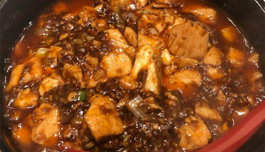 【麻婆豆腐】創作四川料理が美味し。「炎麻堂(えんまどう) 赤坂店」の麻婆豆腐は4辛が最適解