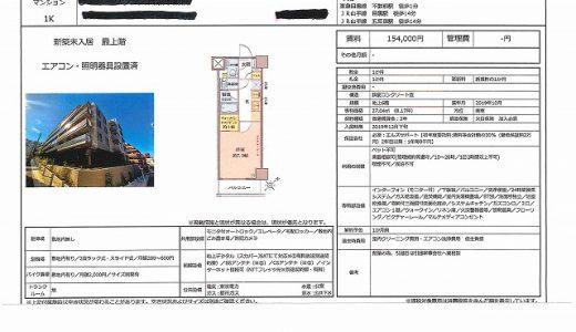 【賃貸経営】分譲賃貸マンションの賃料査定方法